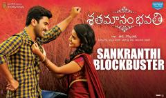 Shatamanambhavathi Blockbuster Wallpapers