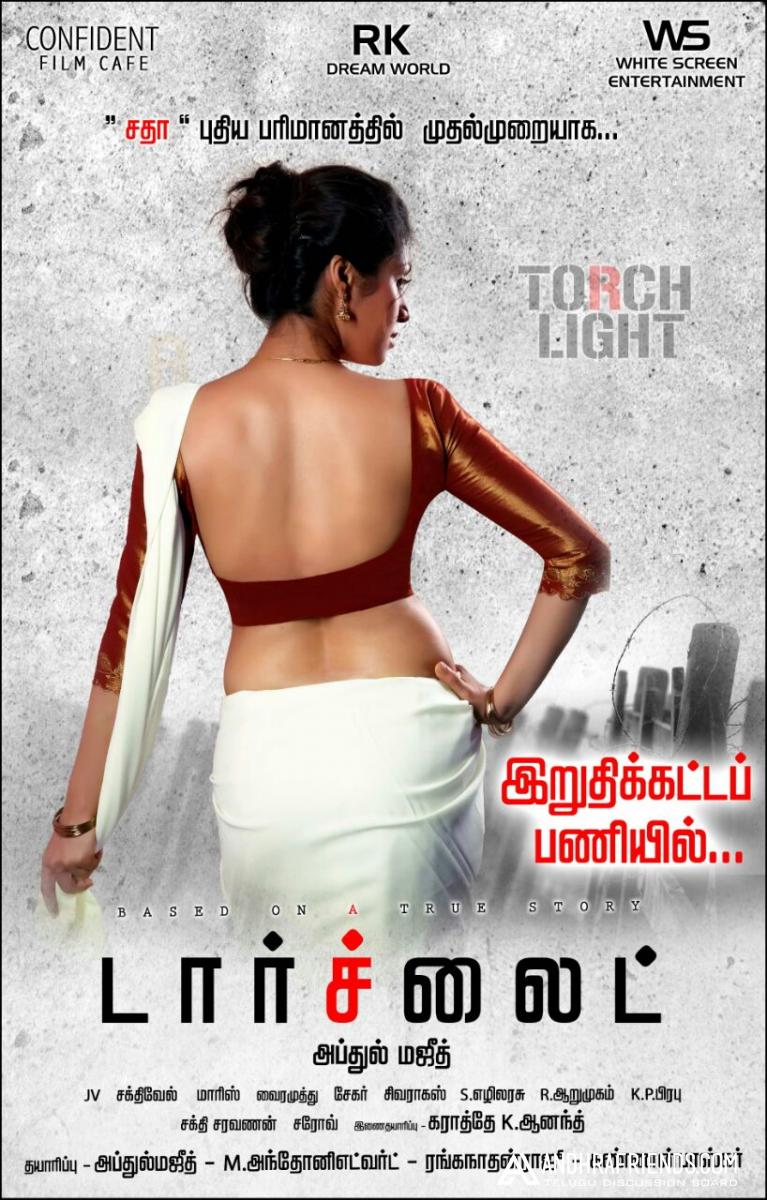 Sadha-First look Poster of Torchlight